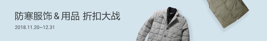 防寒服饰&用品<br>优惠大作战