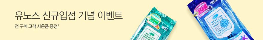 유노스<br>신규입점사은이벤트