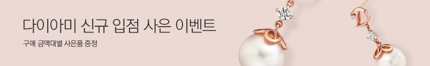 다이아미<br> 신규입점 사은이벤트