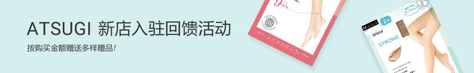 ATSUGI<br>新店入驻回馈活动