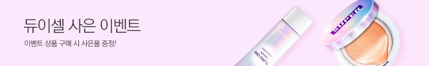 듀이셀<br>신라단독 런칭 이벤트