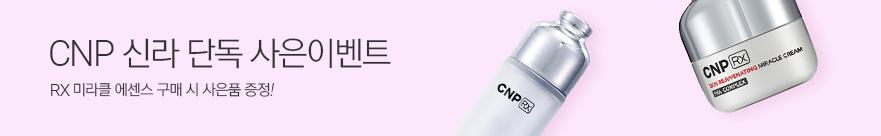 CNP<br> 신라단독 전구매 이벤트