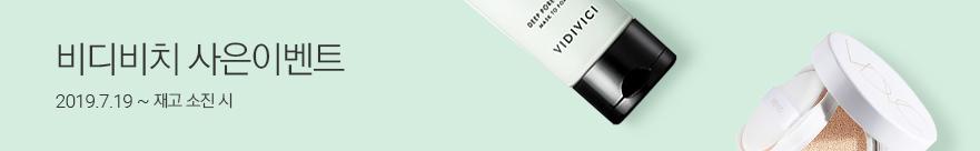 비디비치<br>신상품 출시 기념 이벤트