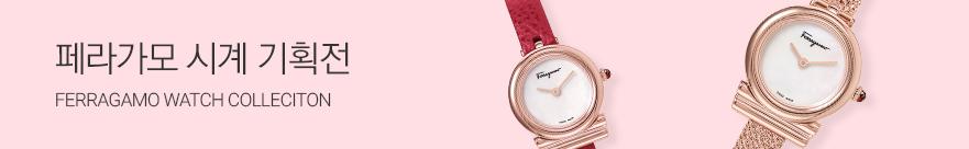 페라가모 시계<br> 상품 제안전
