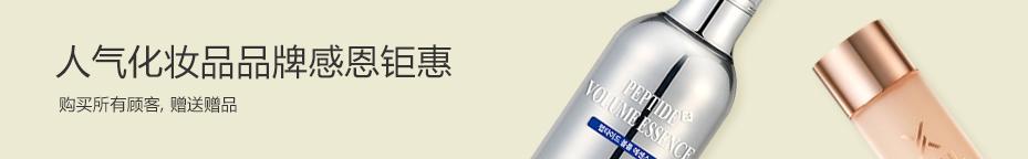 人气化妆品品牌<br>感谢企划展