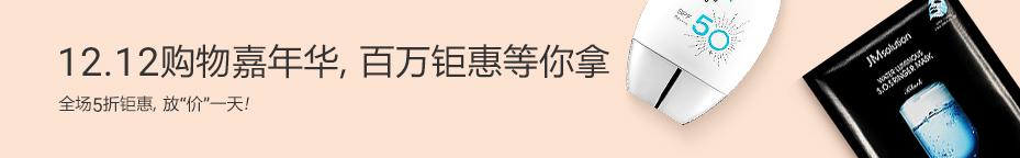 12.12 购物嘉年华 <br> 百万钜惠等你来拿!