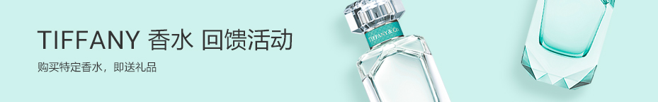 TIFFANY&CO香水<br>回馈活动