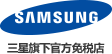 三星旗下新罗免税店 SAMSUNG