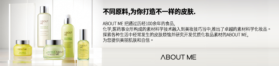 about me(食品)