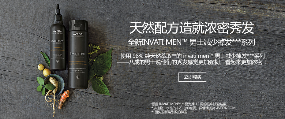 天然配方造就浓密秀发全新invati men™ 男士减少掉发***系列使用 98% 纯天然萃取**的 invati men™ 男士减少掉发***系列——八成的男士说他们的秀发感觉更加强韧、看起来更加浓密!立即购买