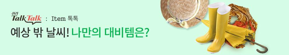 20161006164454161006_03_신라톡톡-하단배너_(931X180)_나수현.jpg