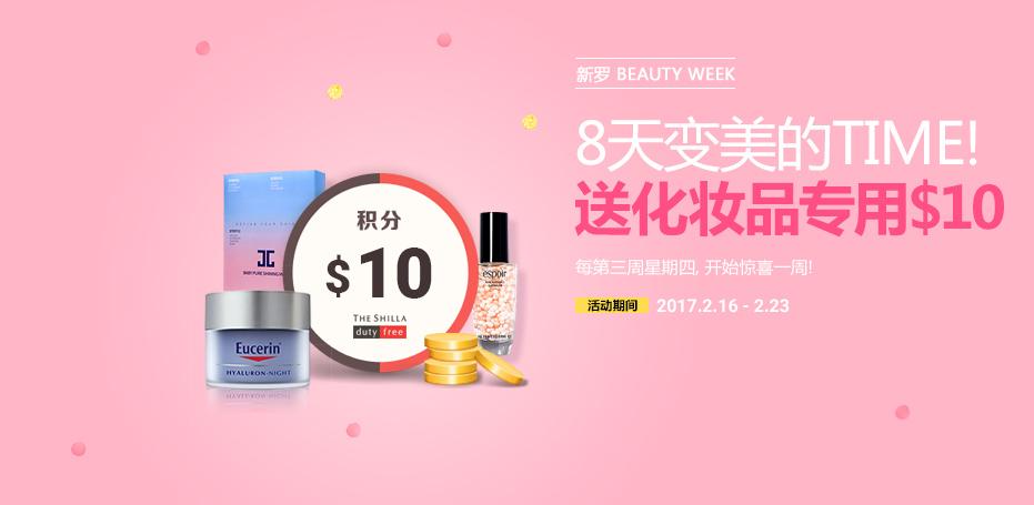新罗Beauty Week