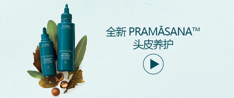 全新 pramāsana™ 头皮养护
