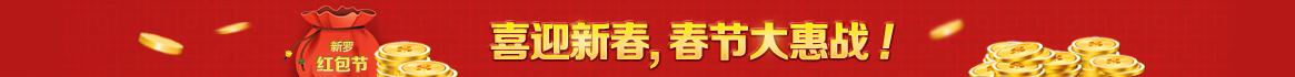 喜迎新春, 春节大惠战 !