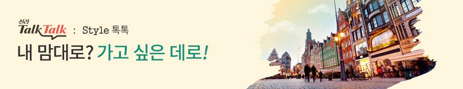 20160922102220921_신라톡톡-하단배너_(931X180).jpg