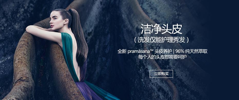 洁净头皮(洗发仅能护理秀发)全新 pramāsana™ 头皮养护 | 96% 纯天然萃取每个人的头皮都需要呵护 立即购买