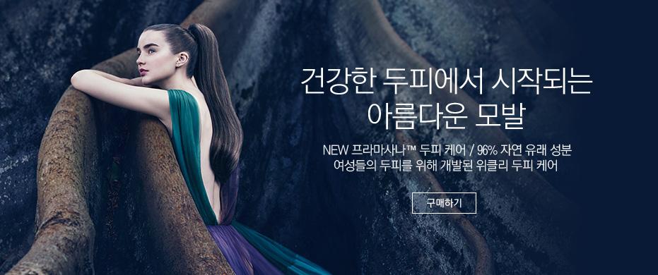 건강한 두피에서 시작되는 아름다운 모발 NEW 프라마사나™ 두피 케어 / 96% 자연 유래 성분 여성들의 두피를 위해 개발된 위클리 두피 케어 구매하기