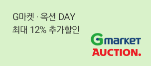 G마켓/옥션 특정일