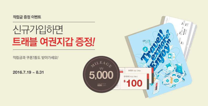 신규가입 여권지갑 증정