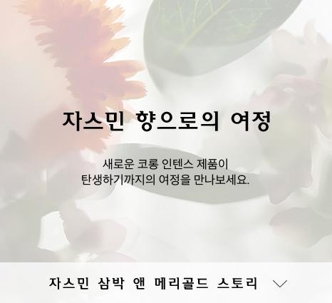 자스민 삼박 앤 메리골드 스토리