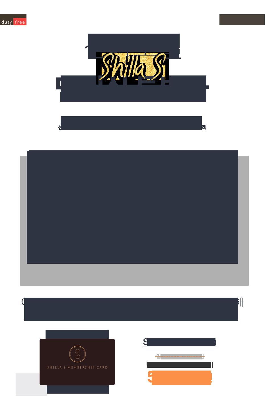 어디에서도 찾아 볼 수 없는 Shilla S 멤버십 특별가를 위해 탐나라 클럽에서 9만원을 지원해드립니다.
