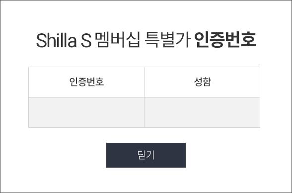 Shilla S 멤버십 특별가 인증번호