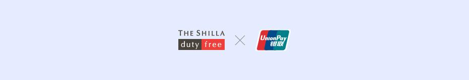 THE SHILLA duty free