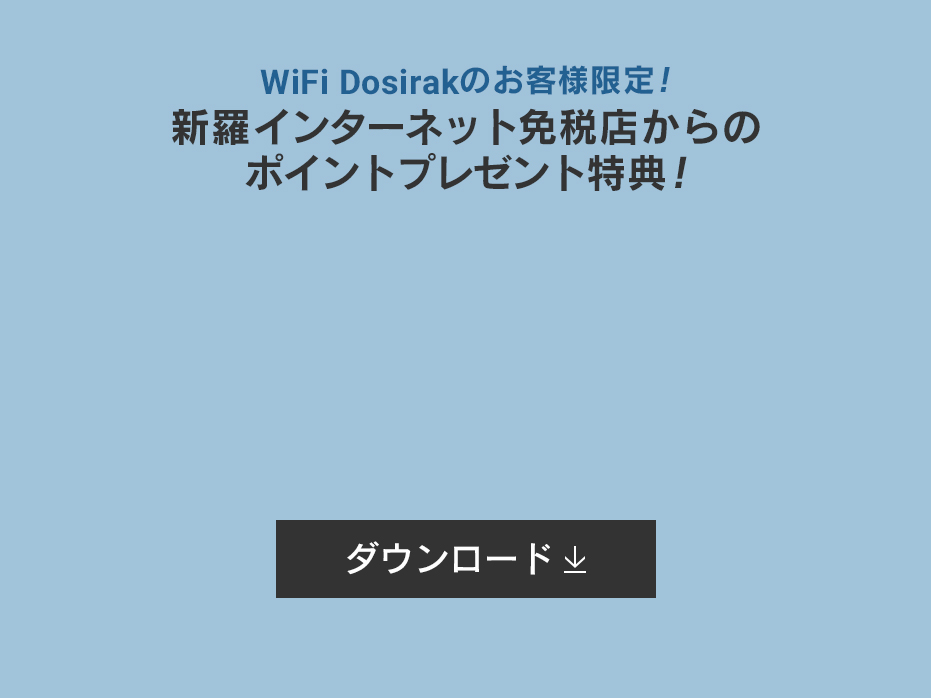 WiFi Dosirakのお客様限定!新羅インターネット免税店からのポイントプレゼント特典!