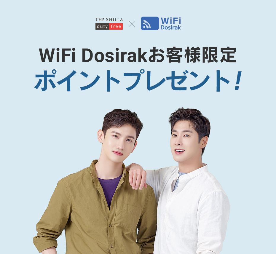 WiFi Dosirakお客様限定ポイントプレゼント!