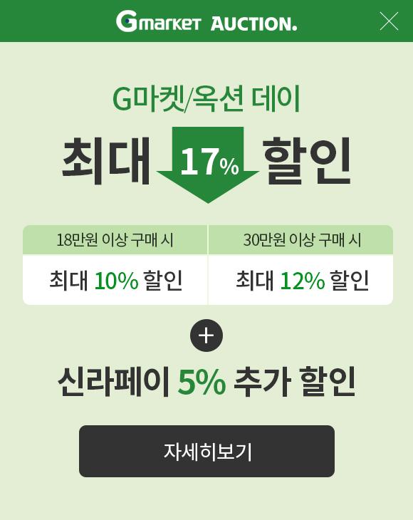 G마켓/옥션 데이 최대 17% 할인