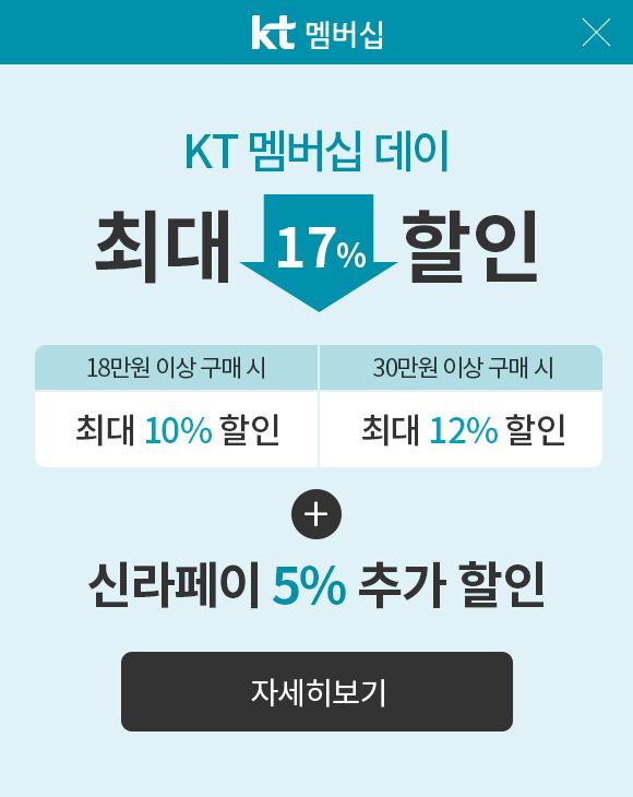 KT멤버십 데이 최대 17% 할인