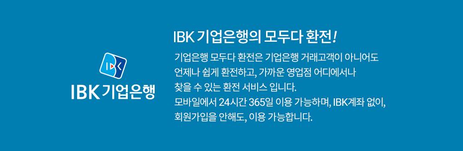 IBK 기업은행의 모두다 환전!