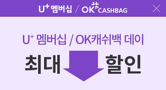 U+ 멤버십 / OK캐쉬백 데이