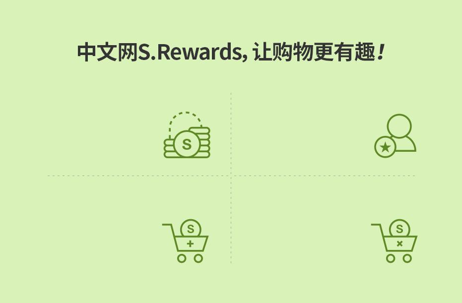 中文网S.Rewards, 让购物更有趣!