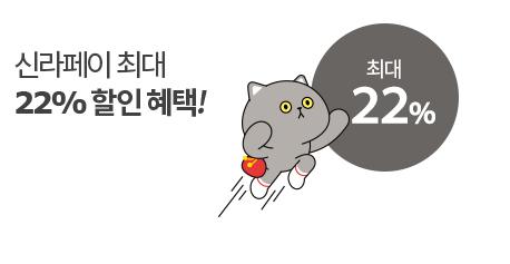 신라페이 최대 22% 할인 혜택!