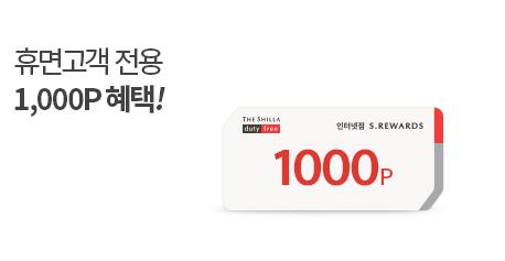 휴면 고객 부메랑 적립금 1만원!