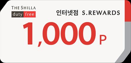 S.Rewards 1000p