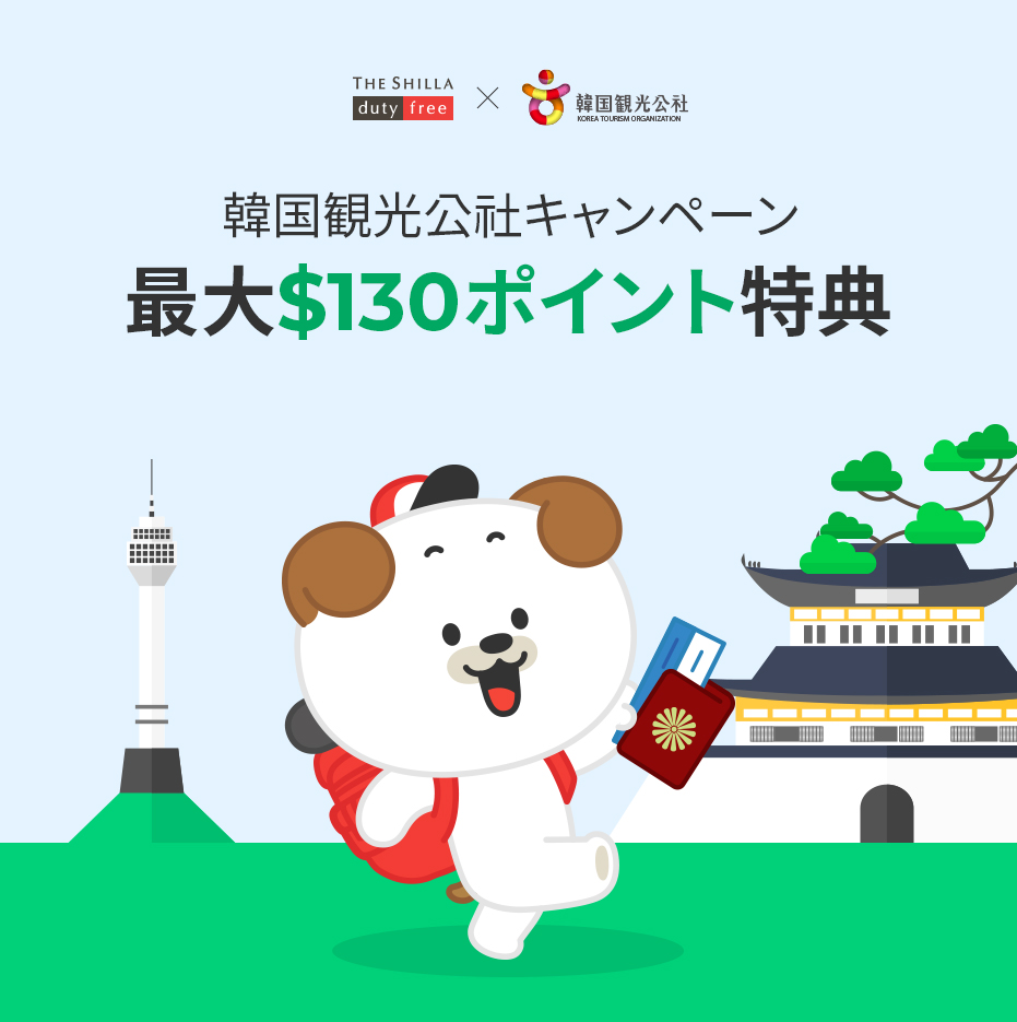 韓国観光公社キャンーペン