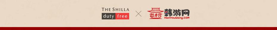 The Shilla duty free x 韩游网