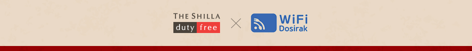 The Shilla duty free x WiFi Dosirak