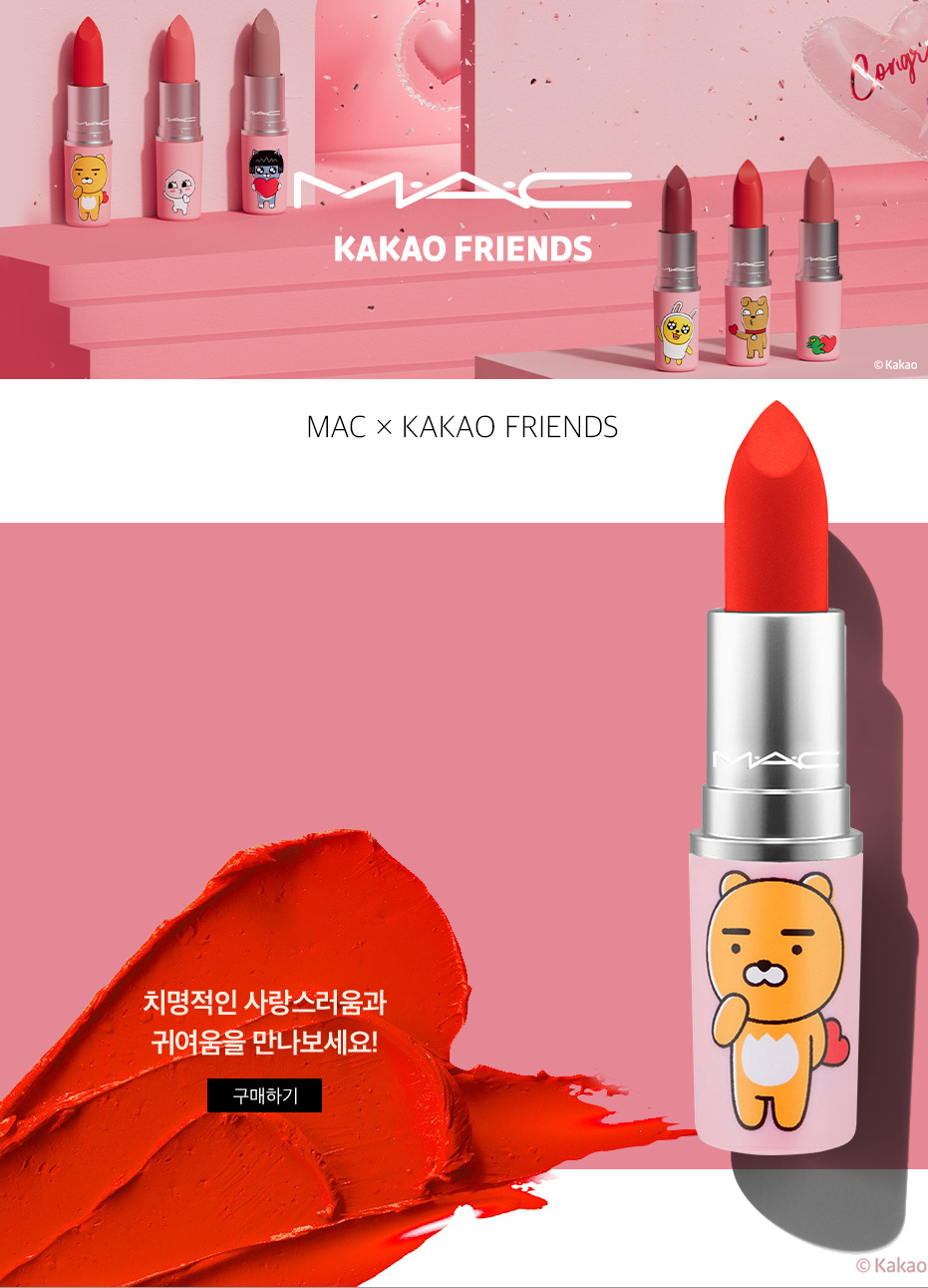 MAC × KAKAO FRIENDS