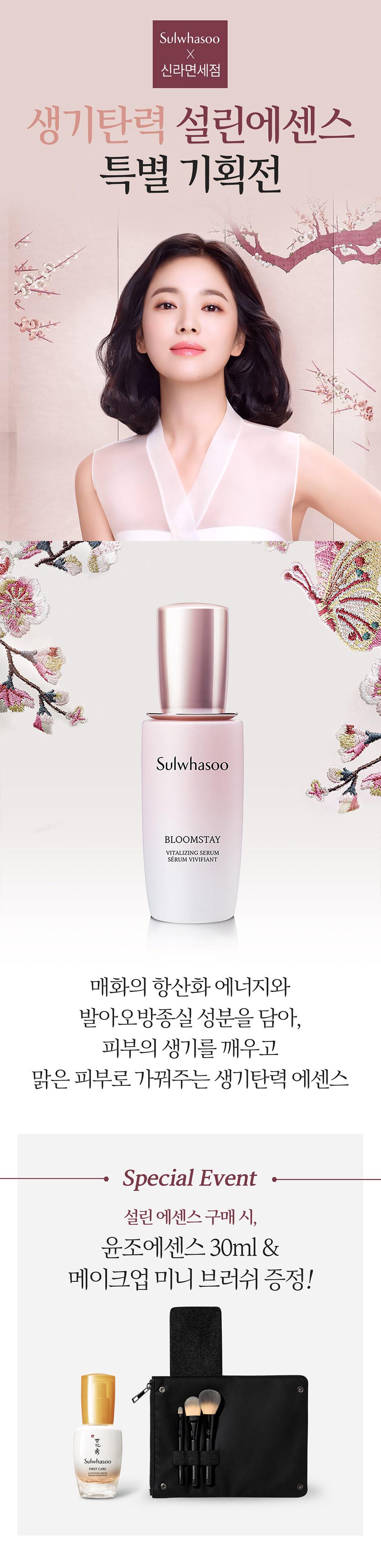 SULWAHSOO