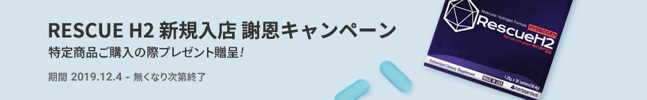 レスキューH2<BR>新規入店謝恩キャンペーン