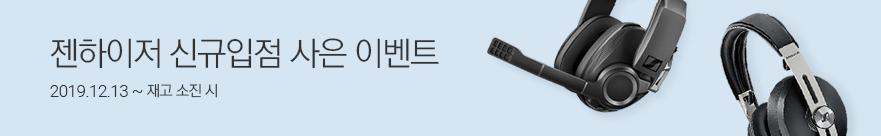 젠하이저<br>신규입점 사은 이벤트