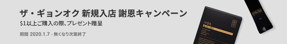 ザ・ギョンオク<br>新規入店謝恩キャンペーン