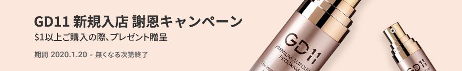 GD11<br>新規入店キャンペーン