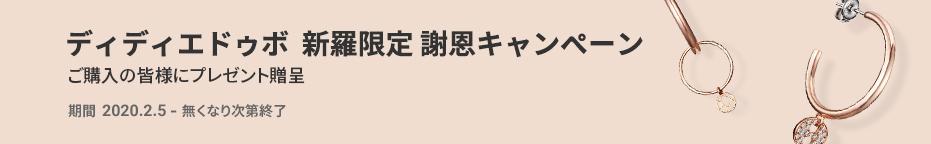 ディディエドゥボ<br>新羅限定謝恩キャンペーン