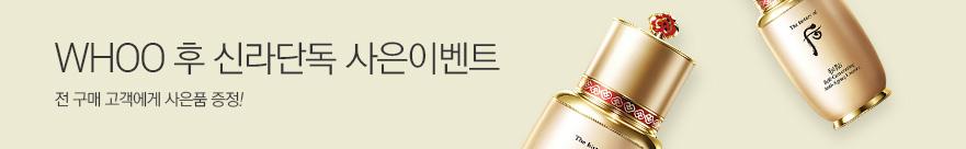 후/WHOO<br>신라 단독 Thanks Gift 이벤트