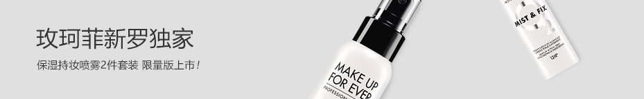 MAKE UP FOR EVER<br>商品推荐展