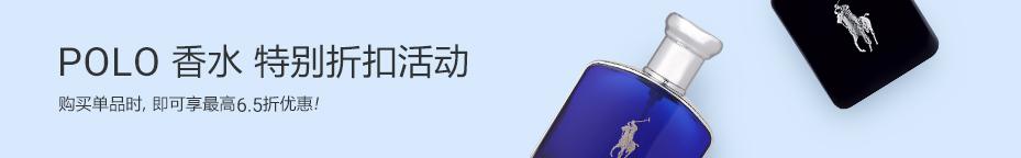 POLO RALPH LAUREN<BR>折扣活动